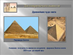 Пирамида Хеопса Название получила по имени ее создателя - фараона Хеопса ок