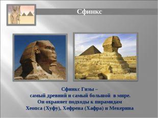 Сфинкс Гизы – самый древний и самый большой в мире. Он охраняет подходы к пир
