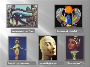 Царица Нефертити Портрет царя Тута Золотая статуя богини Мистический глаз Уди