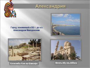 Катакомбы Ком аш-Шавкафа Мечеть Абу эль-Аббаса Город, основанный в 332 г. до