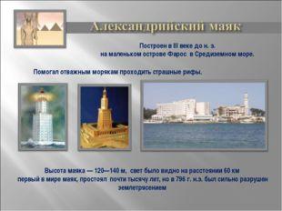 Высота маяка— 120—140 м, свет было видно на расстоянии 60км первый в мире