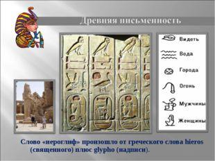 Слово «иероглиф» произошло от греческого слова hieros (священного) плюс glyph
