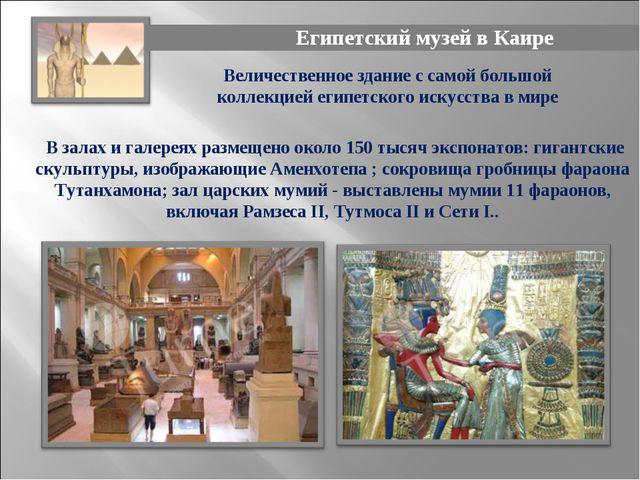 В залах и галереях размещено около 150 тысяч экспонатов: гигантские скульпту...