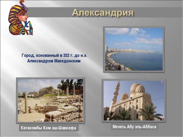 Катакомбы Ком аш-Шавкафа Мечеть Абу эль-Аббаса Город, основанный в 332 г. до...