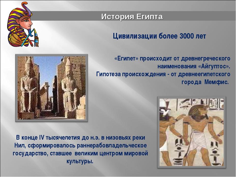 В конце IV тысячелетия до н.э. в низовьях реки Нил, сформировалось раннерабов...