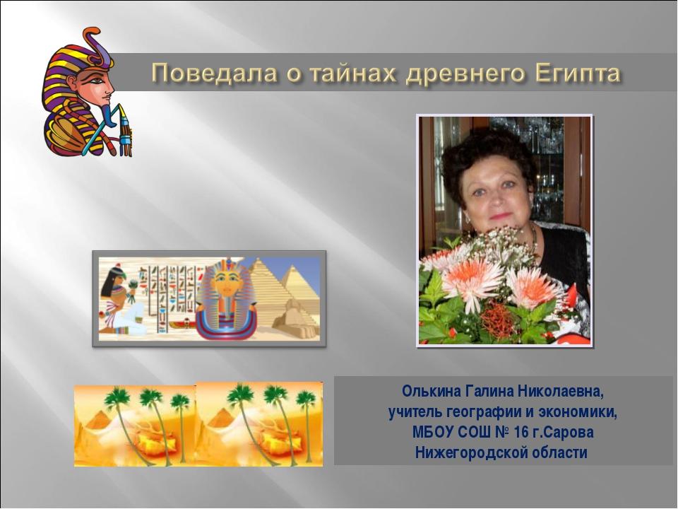 Олькина Галина Николаевна, учитель географии и экономики, МБОУ СОШ № 16 г.Сар...