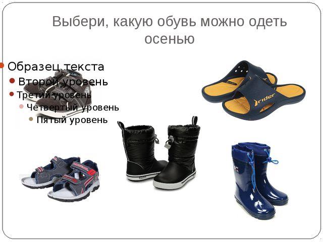 Выбери, какую обувь можно одеть осенью
