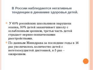 В России наблюдаются негативные тенденции в динамике здоровья детей. У 60% ро