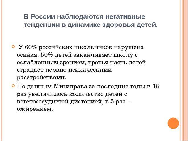 В России наблюдаются негативные тенденции в динамике здоровья детей. У 60% ро...