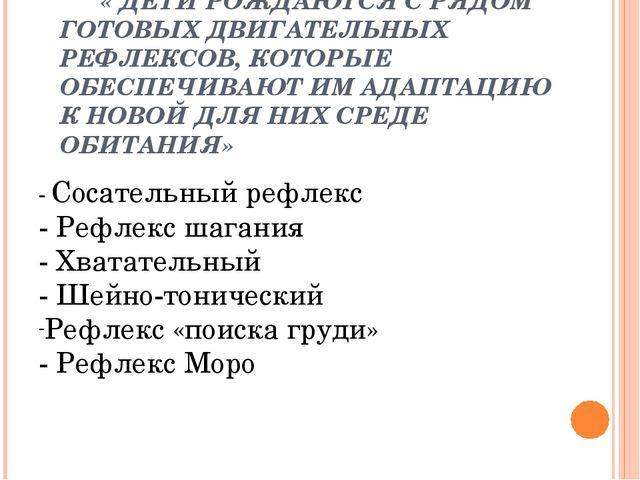 Е.П. ИЛЬИН (2003 Г.): « ДЕТИ РОЖДАЮТСЯ С РЯДОМ ГОТОВЫХ ДВИГАТЕЛЬНЫХ РЕФЛЕКСОВ...