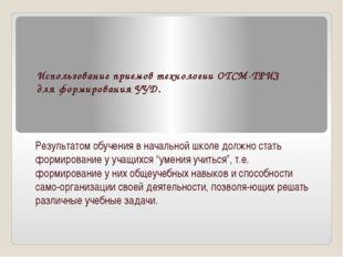 Использование приемов технологии ОТСМ-ТРИЗ для формирования УУД. Результатом