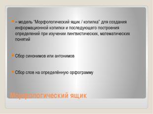 """Морфологический ящик – модель """"Морфологический ящик / копилка"""" для создания и"""