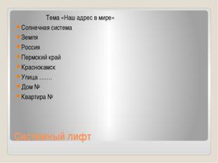 Системный лифт Тема «Наш адрес в мире» Солнечная система Земля Россия Пермски