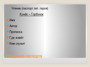 Создание паспорта Чтение (паспорт лит. героя) Конёк – Горбунок Имя Автор Проп