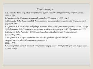 Литература 1. Глазунова М.А. и др. Интегрированный курс на основе ТРИЗпедаго