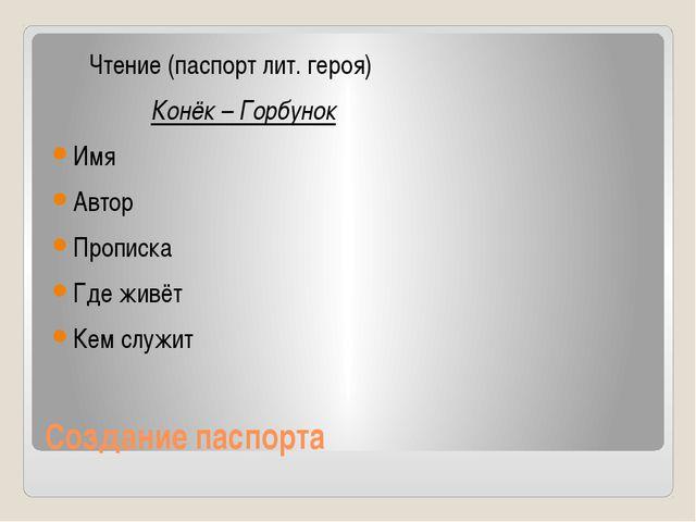 Создание паспорта Чтение (паспорт лит. героя) Конёк – Горбунок Имя Автор Проп...