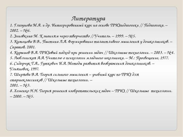 Литература 1. Глазунова М.А. и др. Интегрированный курс на основе ТРИЗпедаго...