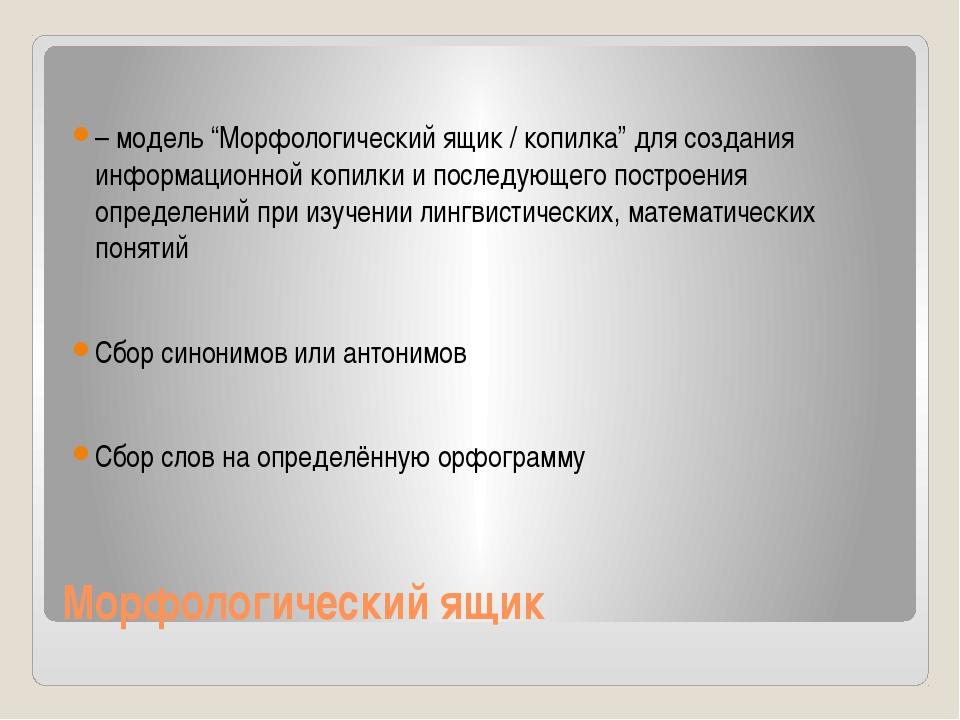 """Морфологический ящик – модель """"Морфологический ящик / копилка"""" для создания и..."""