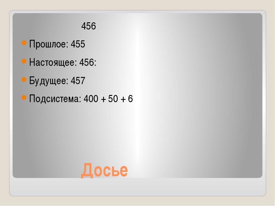 Досье 456 Прошлое: 455 Настоящее: 456: Будущее: 457 Подсистема: 400 + 50 + 6