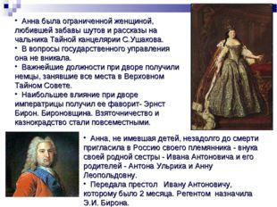 Анна, не имевшая детей, незадолго до смерти пригласила в Россию своего племя