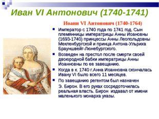 Иван VI Антонович (1740-1741) Иоанн VI Антонович (1740-1764) Император с 1740
