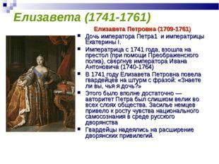 Елизавета (1741-1761) Елизавета Петровна (1709-1761) Дочь императора Петра1 и