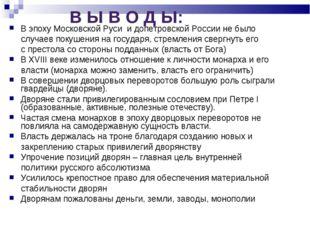 В Ы В О Д Ы: В эпоху Московской Руси и допетровской России не было случаев п