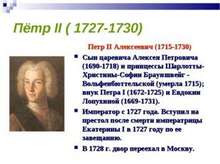 Пётр II ( 1727-1730) ПетрII Алексеевич (1715-1730) Сын царевича Алексея Петр