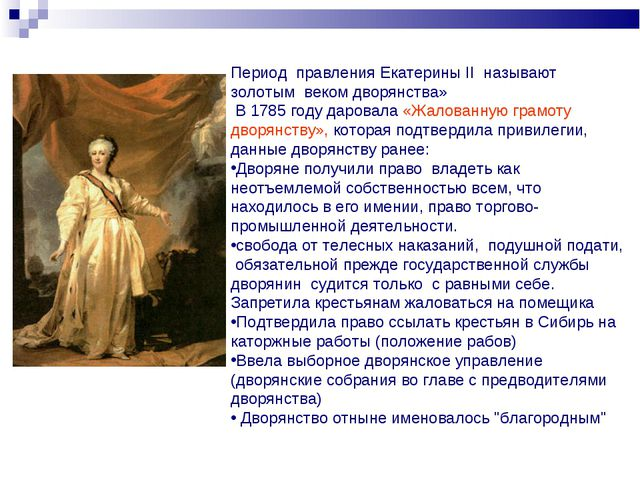 Период правления Екатерины II называют золотым веком дворянства» В 1785 году...