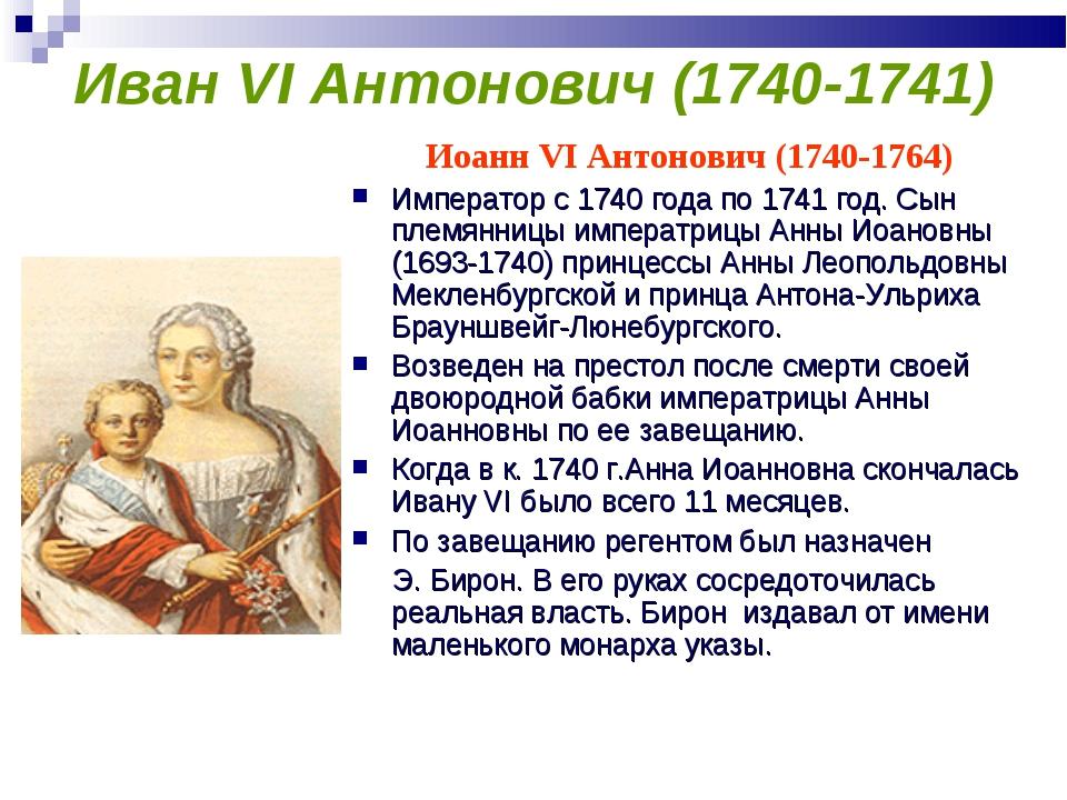 Иван VI Антонович (1740-1741) Иоанн VI Антонович (1740-1764) Император с 1740...