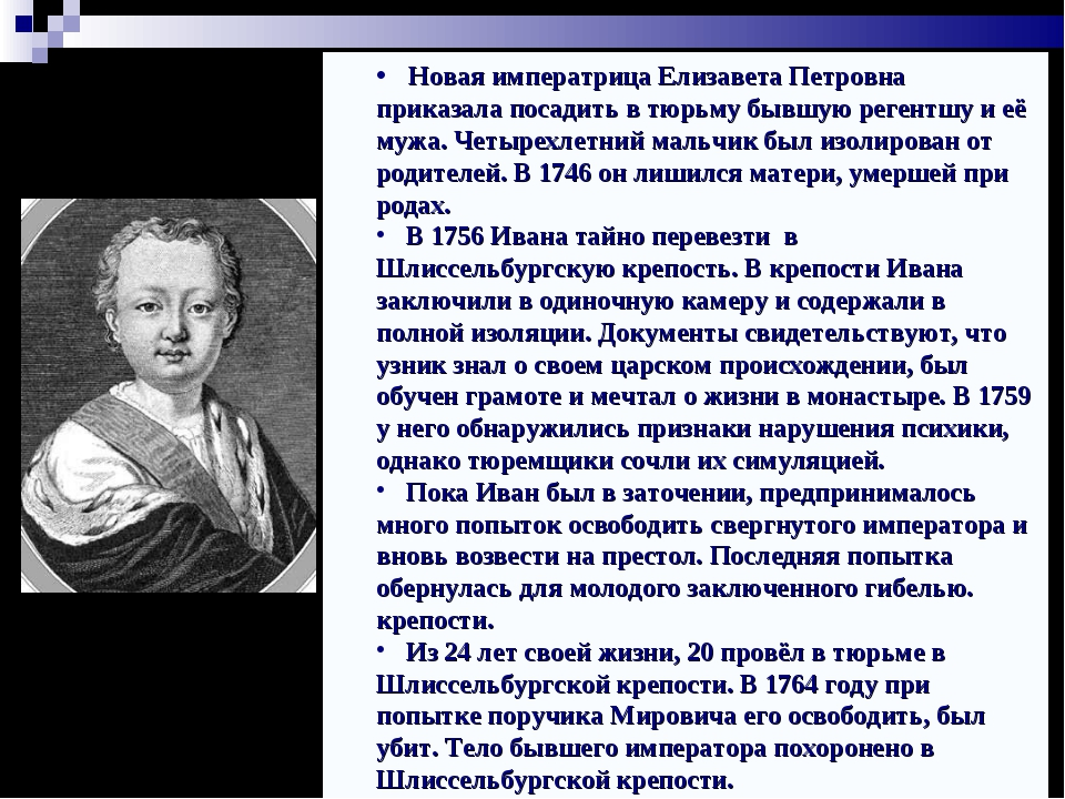 Новая императрица Елизавета Петровна приказала посадить в тюрьму бывшую реге...