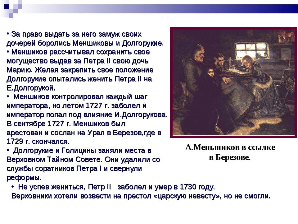 За право выдать за него замуж своих дочерей боролись Меншиковы и Долгорукие....