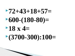 72+43+18+57= 600-(180-80)= 18 х 4= (3700-300):100=