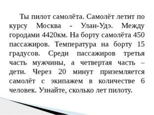 Ты пилот самолёта. Самолёт летит по курсу Москва - Улан-Удэ. Между городами
