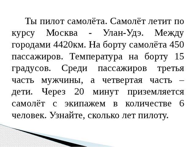 Ты пилот самолёта. Самолёт летит по курсу Москва - Улан-Удэ. Между городами...