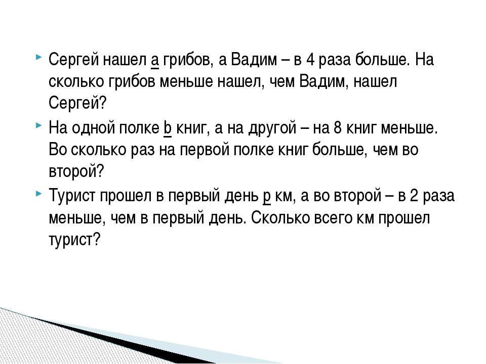 Сергей нашел а грибов, а Вадим – в 4 раза больше. На сколько грибов меньше на...
