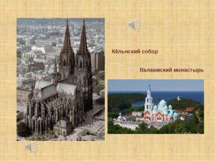 Кёльнский собор Валаамский монастырь