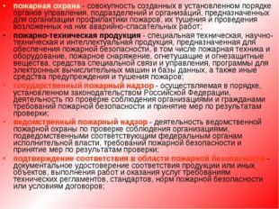 пожарная охрана - совокупность созданных в установленном порядке органов упра
