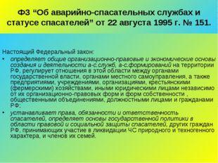 """ФЗ """"Об аварийно-спасательных службах и статусе спасателей"""" от 22 августа 1995"""