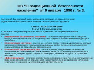 """ФЗ """"О радиационной безопасности населения"""" от 9 января 1996 г. № 3. Настоящи"""