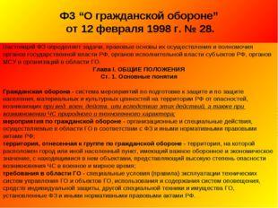 """ФЗ """"О гражданской обороне"""" от 12 февраля 1998 г. № 28. Настоящий ФЗ определяе"""