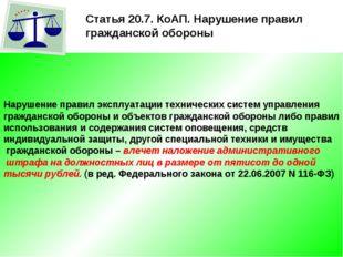 Нарушение правил эксплуатации технических систем управления гражданской обор