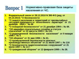 "Федеральный закон от 28.12.2010 N 390-ФЗ (ред. от 05.10.2015) ""О безопасности"