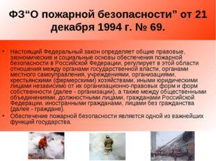 """ФЗ""""О пожарной безопасности"""" от 21 декабря 1994 г. № 69. Настоящий Федеральный"""