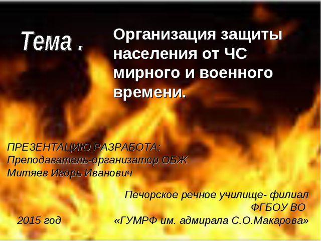 Организация защиты населения от ЧС мирного и военного времени. Печорское речн...