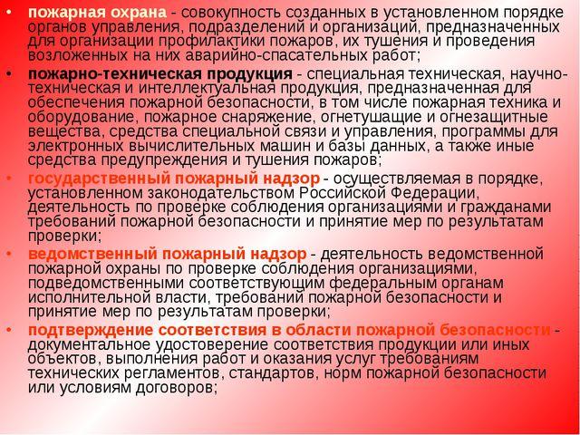 пожарная охрана - совокупность созданных в установленном порядке органов упра...