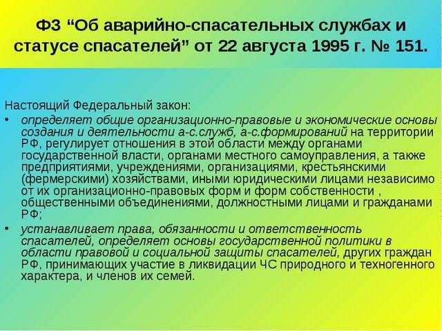"""ФЗ """"Об аварийно-спасательных службах и статусе спасателей"""" от 22 августа 1995..."""