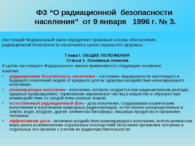 """ФЗ """"О радиационной безопасности населения"""" от 9 января 1996 г. № 3. Настоящи..."""