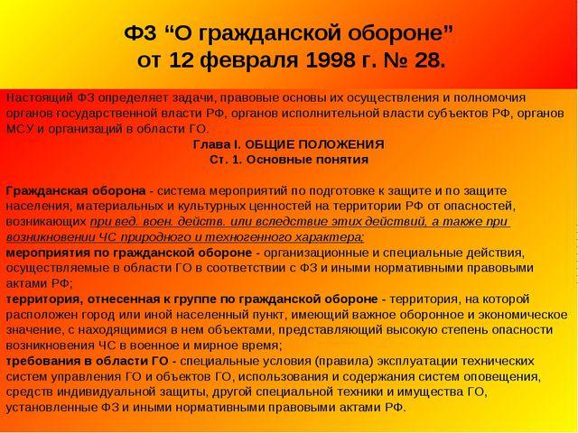 """ФЗ """"О гражданской обороне"""" от 12 февраля 1998 г. № 28. Настоящий ФЗ определяе..."""