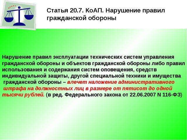 Нарушение правил эксплуатации технических систем управления гражданской обор...